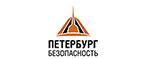 ООО «ОП «Петербург-Безопасность»