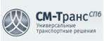 ООО СМ-Транс СПб