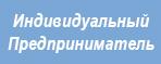 ИП Рахматулин Р.Р.