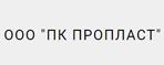 ПК ПРОПЛАСТ